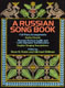 Russian Songbook